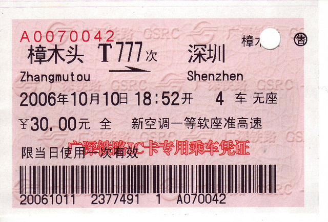 Un ticket de train chinois